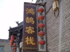 Pingyao Honghu Hotel, Jinzhong