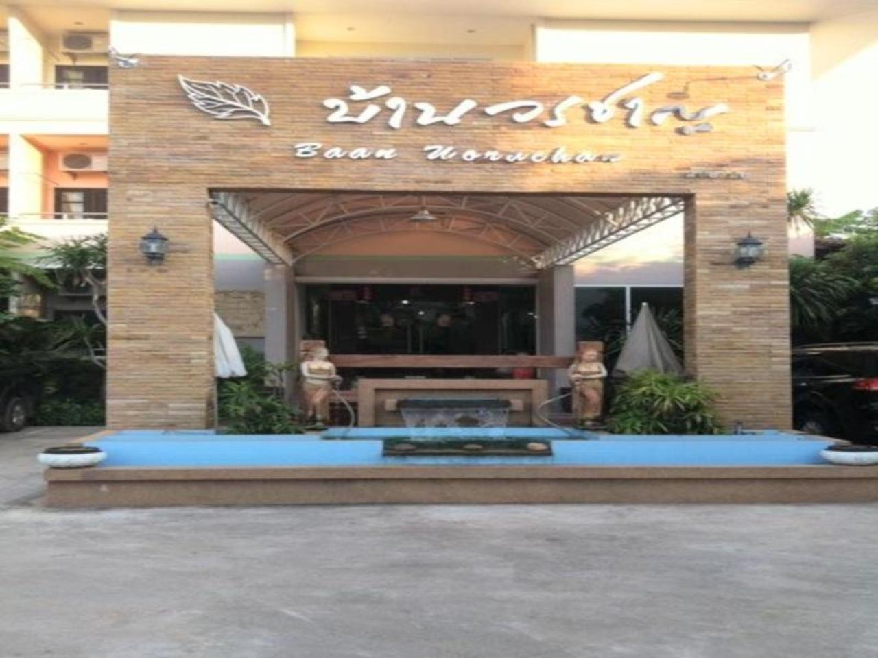 โรงแรมบ้านวรชาญ อพาร์ตเมนต์ (Baan Worachan Hotel Apartments)