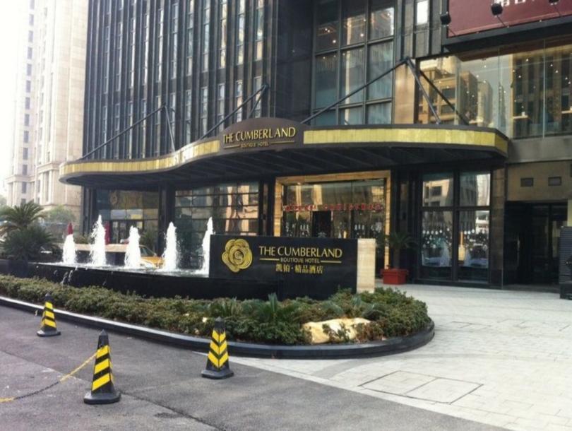 The Cumberland Boutique Hotel Nanjing - Nanjing