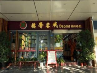 Chengdu Dcent Hostel - Chengdu