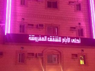 Ahla Al Ayam 1 Apartment