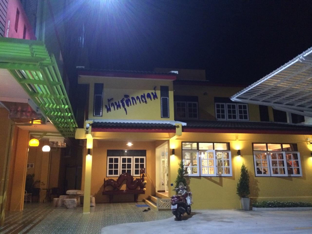 Chutikarn Home,ชุติกานต์ โฮม
