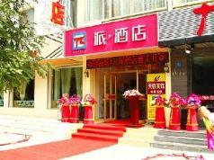 Pai Hotel Jiuquan Jianshe Road Europe Garden, Jiuquan