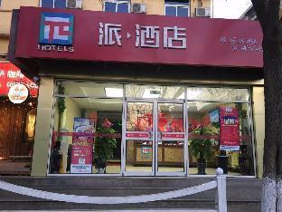 派酒店北京清河永泰庄地铁站店