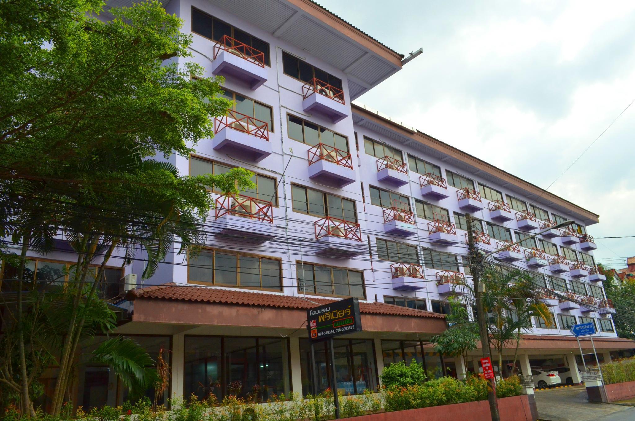 โรงแรมพรีเมียร์ นครศรีธรรมราช