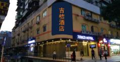 Jiju Hotel Jiangtai Metro Station Vanke Li Guangzhou, Guangzhou