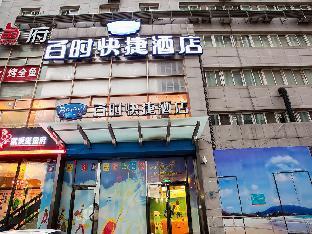 Bestay Hotel Express Dalian Harbour Plaza