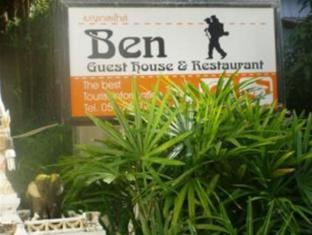 Ben Guesthouse & Restaurant Chiang Mai - Interno dell'Hotel