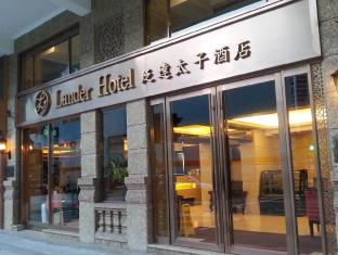 Lander Hotel Prince Edward Hong Kong