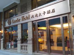 Lander Hotel Prince Edward Гонконг