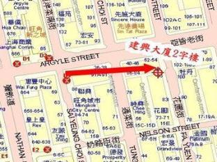 Yue Ka Hotel - 52-54 Argyle Street Hong Kong - Hotellet från utsidan