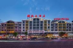 Yiwu Lvgu Hotel, Yiwu