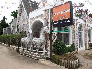 アイ アム チェンライ ホワイト ブリック ヴィラ I Am Chiangrai White Brick Villa