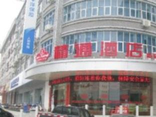 Yulin Jintone Hotel Wenhua Square Branch