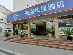 Hanting Hotel Shanghai Bund Waibaidu Bridge Branch, Shanghai