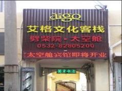 Qingdao Aigo Inn, Qingdao