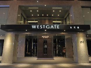 ウェストゲート ホテル1
