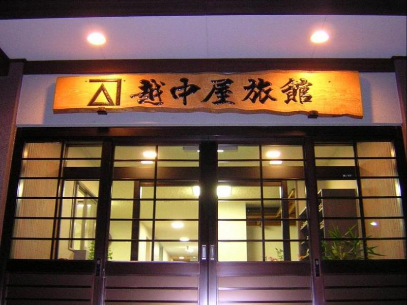 Etchuya Ryokan 厄特楚亚日式旅馆