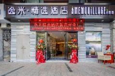 Yimi Hotel Changdi Road Branch, Guangzhou