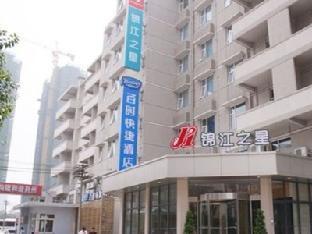 Jinjiang Inn Coach Station Middle Beijing Road Jingzhou