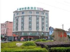 GreenTree Inn Jiaxing Tongxiang Tudian Express Hotel, Jiaxing