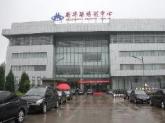 Beijing Xin Hua Lian Conference Center Hotel, Beijing