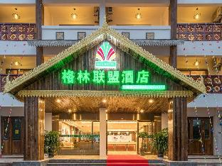 GreenTree Alliance Hotel Xishuangbanna Dajin Tower Branch