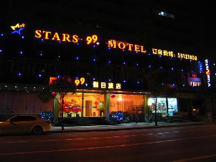 Stars 99 Motel Wujiaochang Branch, Shanghai, China