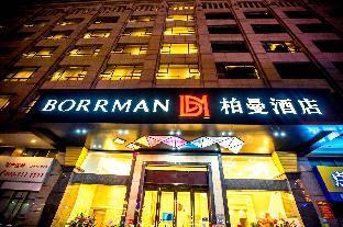 Borrman Hotel Zhanjiang Dingsheng Palza Branch