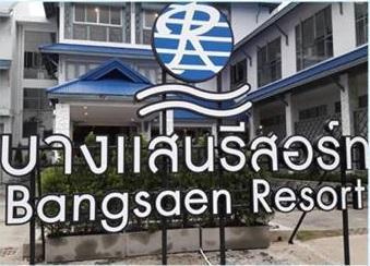 Bangsaen Resort,บางแสน รีสอร์ท