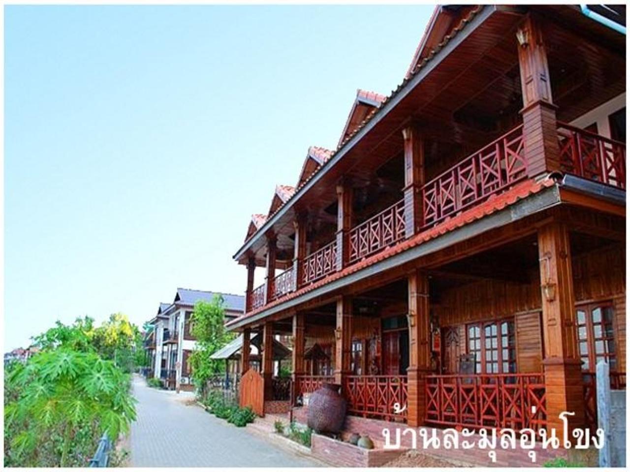 โรงแรมบ้านละมุนอุ่นโขง (Bann Lamoonaoonkhong Hotel)