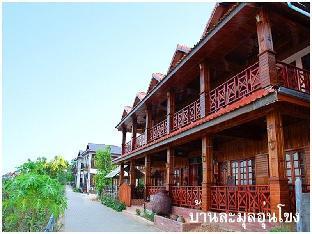 バーン ラムーナーンコン ホテル Bann Lamoonaoonkhong Hotel