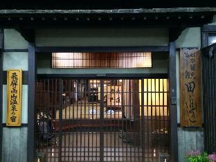 田边旅馆 image