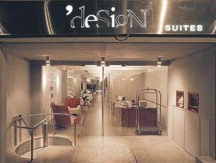 Design Suites Buenos Aires Hotel Buenos Aires - Entrance