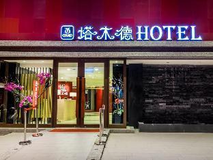 タルムッド ビジネス ホテル ツォン シャン3