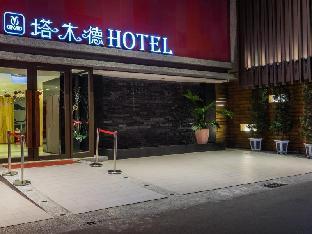 タルムッド ビジネス ホテル ツォン シャン4