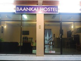 バーン カイ ホステル Baan Kai Hostel