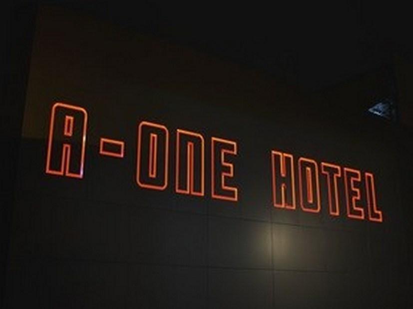 合一汽车旅馆,เอ วัน โมเต็ล
