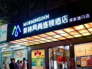 Morninginn Changsha Houjiatang Branch - Changsha