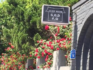 God Guesthouse