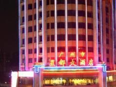 United Star Business Hotel, Guangzhou