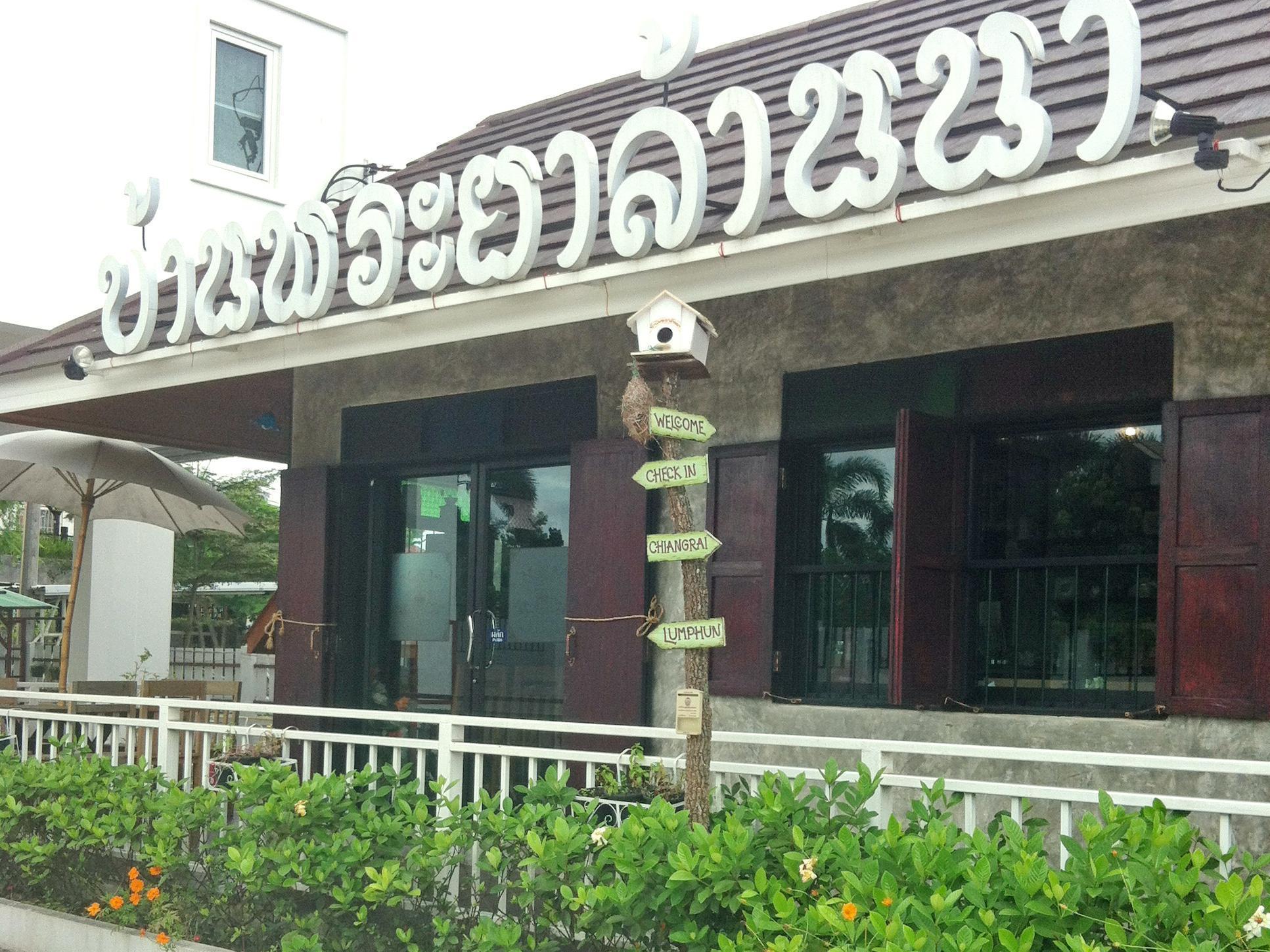 Ban Phraya Lanna Apartments,บ้านพระยาล้านนา อพาร์ตเมนท์