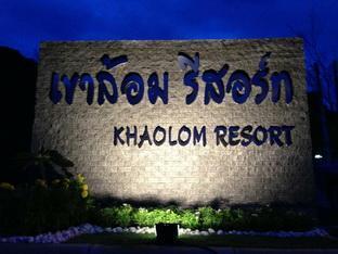 booking Khanom (Nakhon Si Thammarat) Khaolom Resort hotel