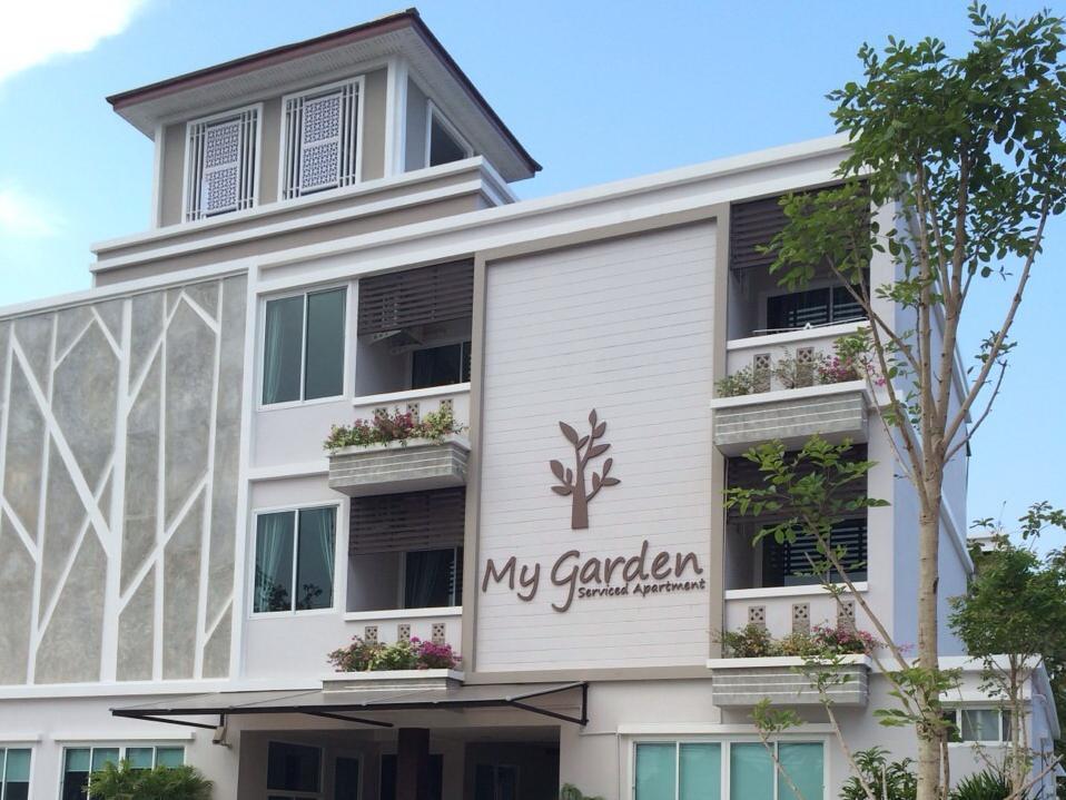 我的花园服务式公寓,มายการ์เด้น เซอร์วิส อพาร์ทเม้นท์