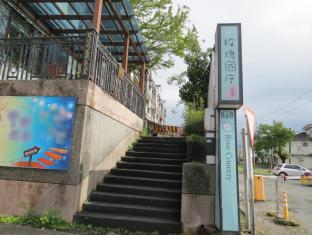 Rose Country Bed & Breakfast - Yilan