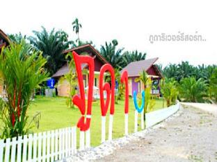 プーダ リバー リゾート Phuda River Resort