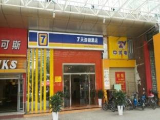 7 Days Inn Zhuhai North Railway Station Jinding Shop