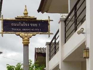 booking Chiang Saen / Golden Triangle (Chiang Rai) Pak Ping Rim Khong Bed and Breakfast hotel