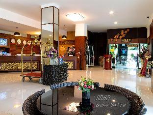 ソーホー ブティック ホテル Soho Boutique Hotel