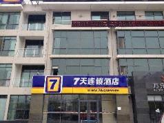 7 Days Qingdao HuangDao District Government Branch, Qingdao